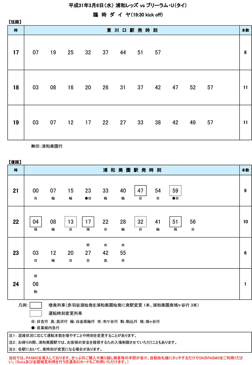 臨時ダイヤ3月6日(水)