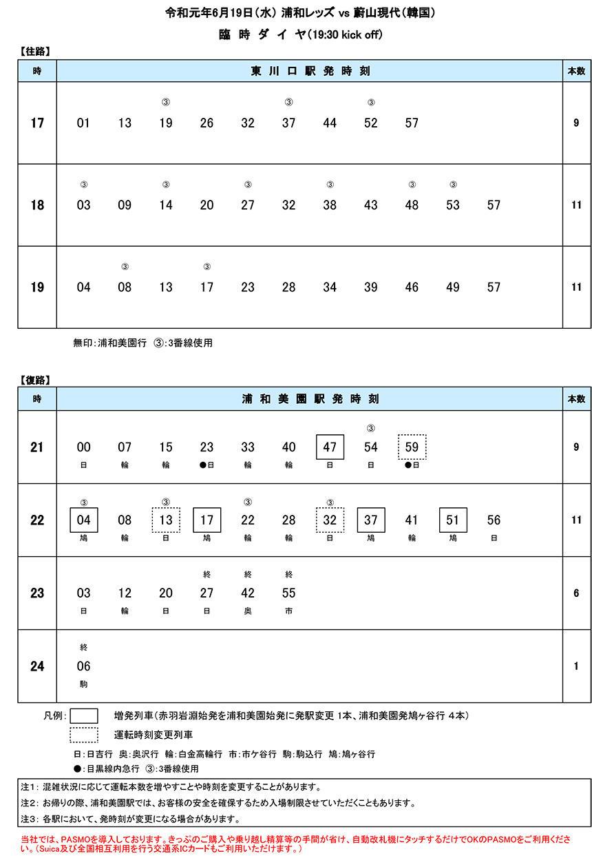 臨時ダイヤ6月19日(水)
