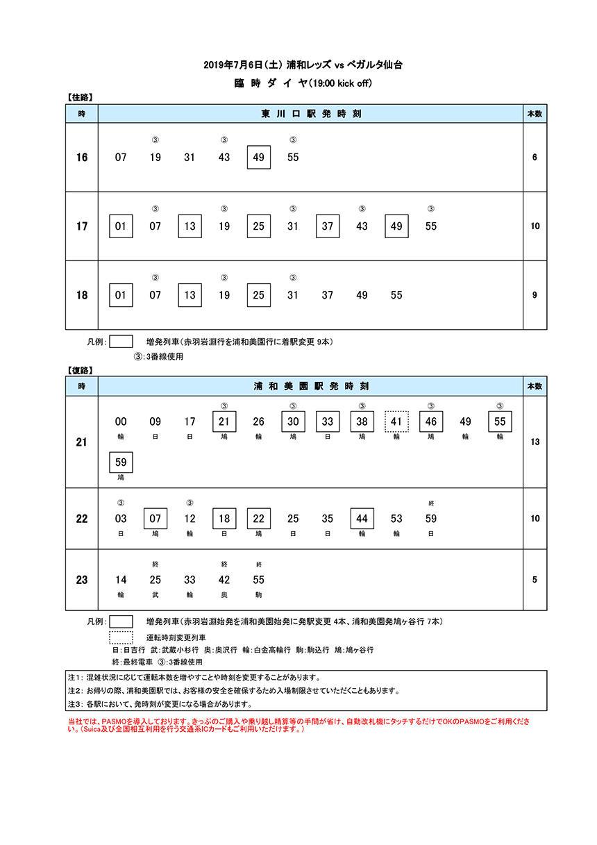 臨時ダイヤ7月6日(土)