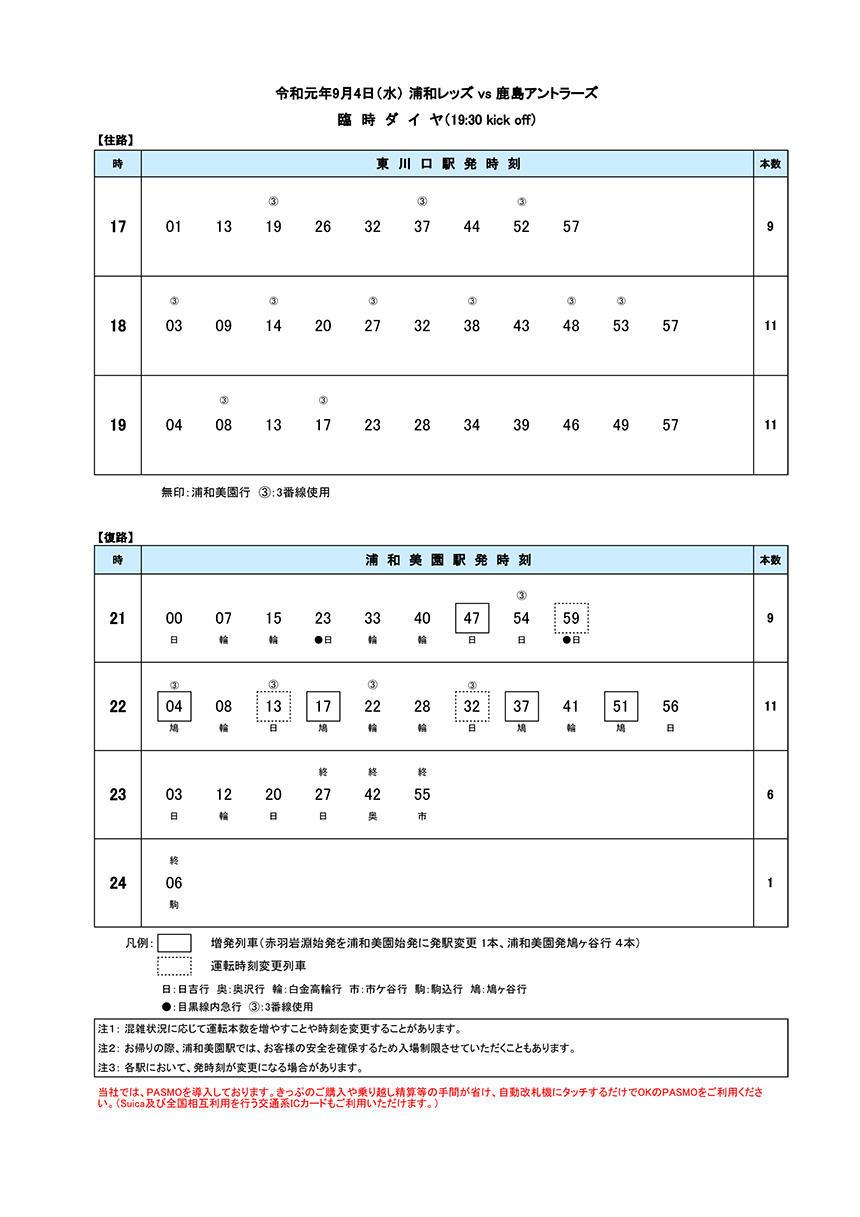 20190904臨時ダイヤ.jpg