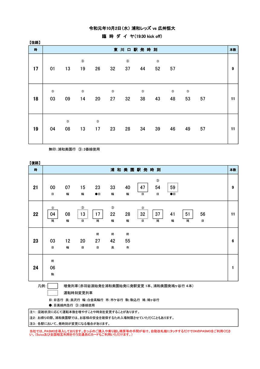 rinji20191002.jpg