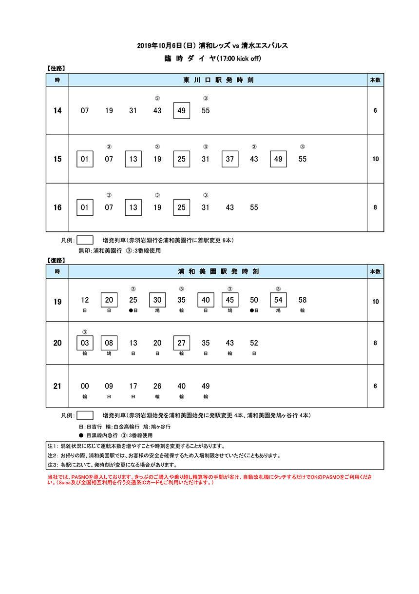rinji20191006.jpg
