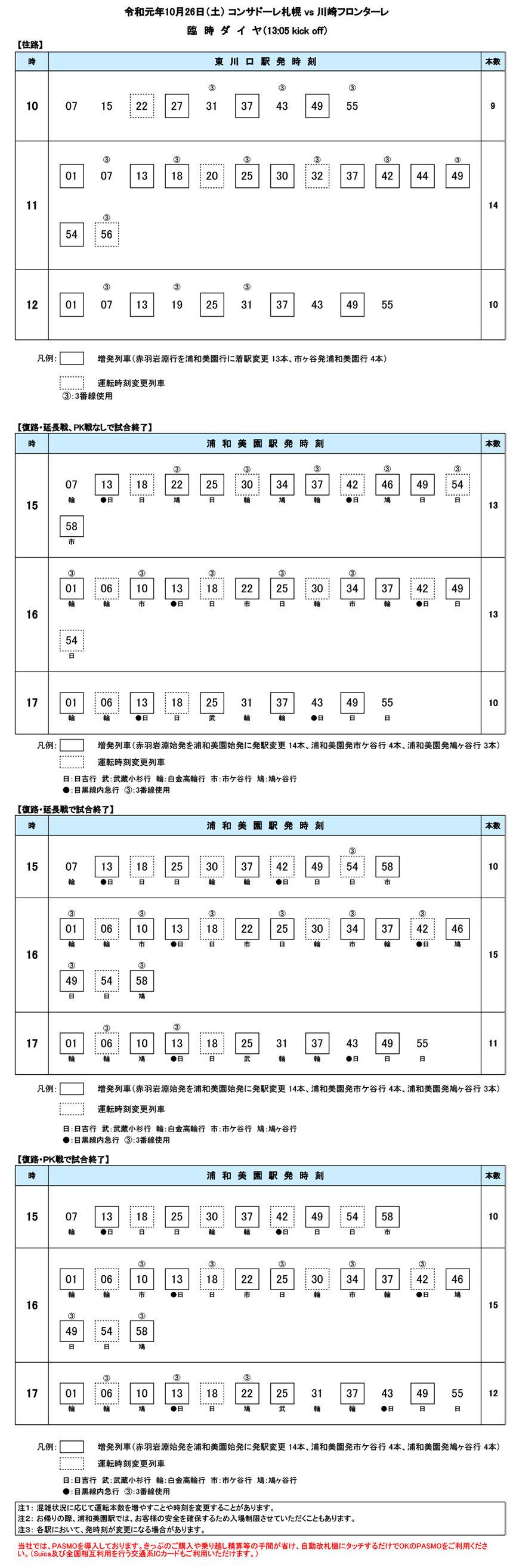 rinji20191026.jpg