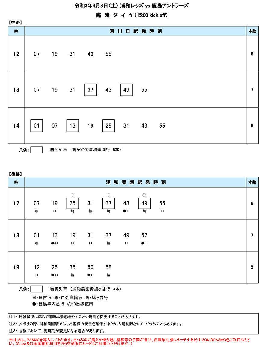 rinji20210403.jpg