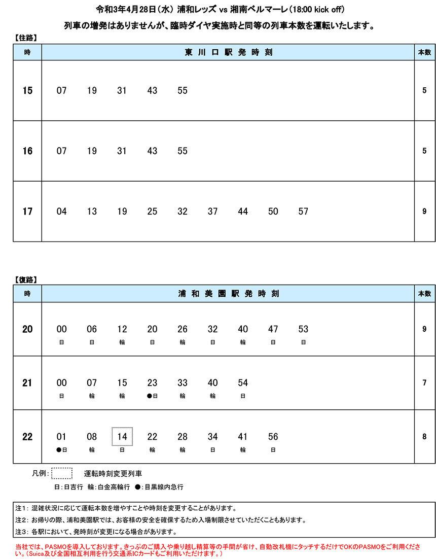 rinji20210428.jpg