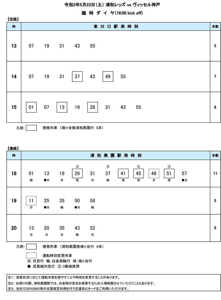 rinji20210522.jpg