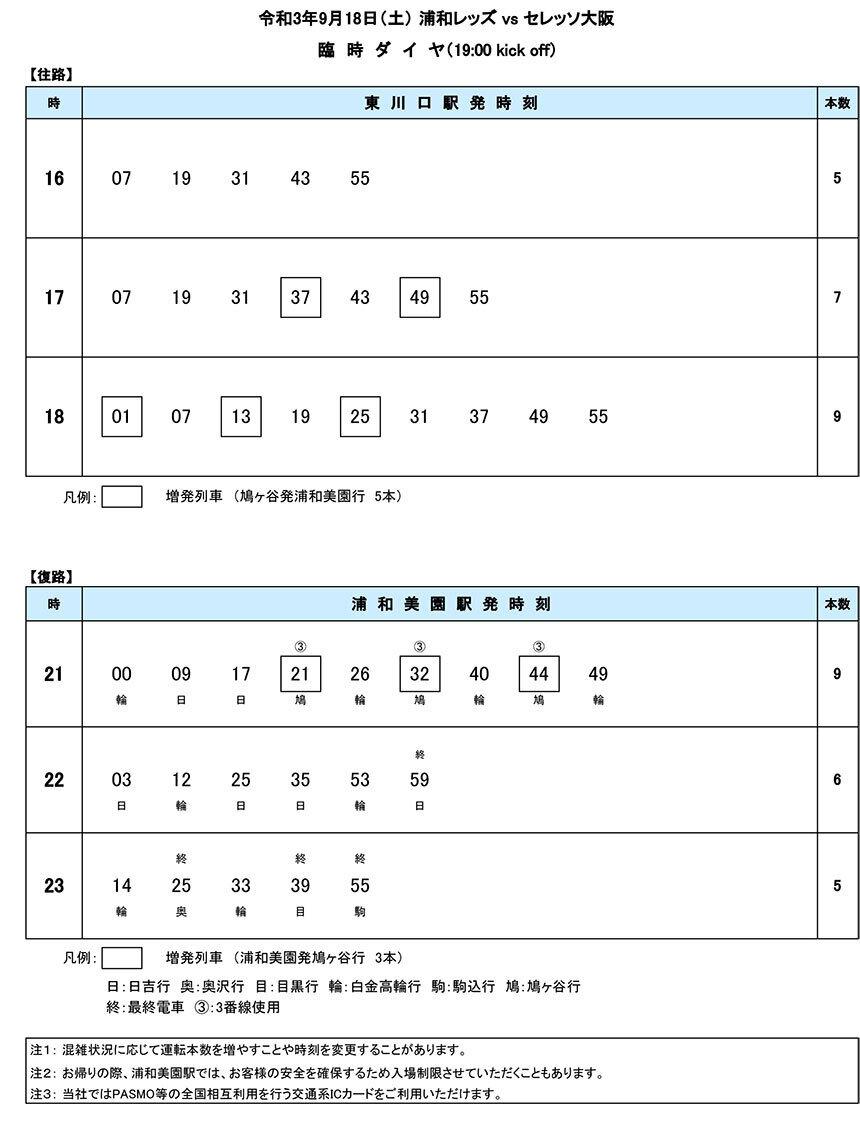 rinji20210918.jpg