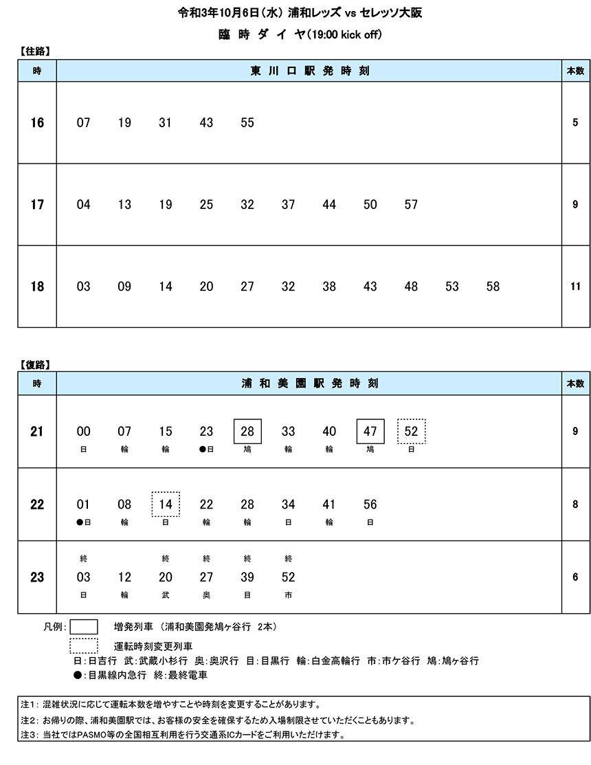 rinji20211006.jpg