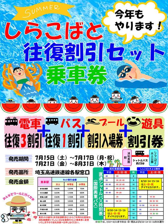 しらこばときっぷ2017(ポスター)