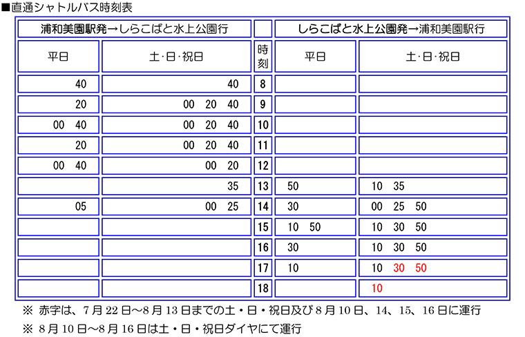 しらこばと水城公園 直通シャトルバス時刻表(2017年)