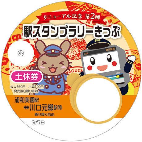 第2弾駅スタンプラリーきっぷ土休券