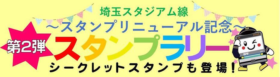 埼スタ線−第2弾スタンプラリー−バナー
