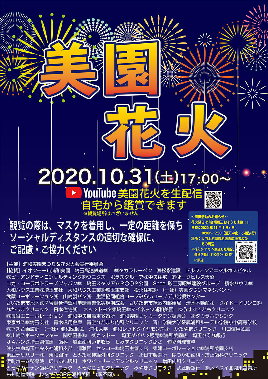urawamisono-hanabi2020.jpg