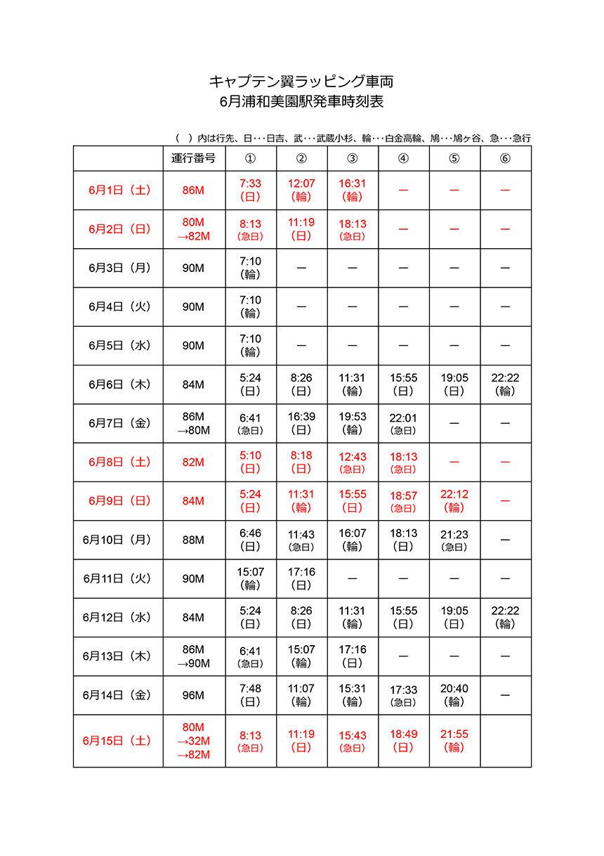 キャプテン翼ラッピング車両6月浦和美園駅発車時刻表
