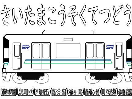 nurie-train.jpg
