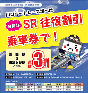 SR往復割引乗車券(川口オートレース場)