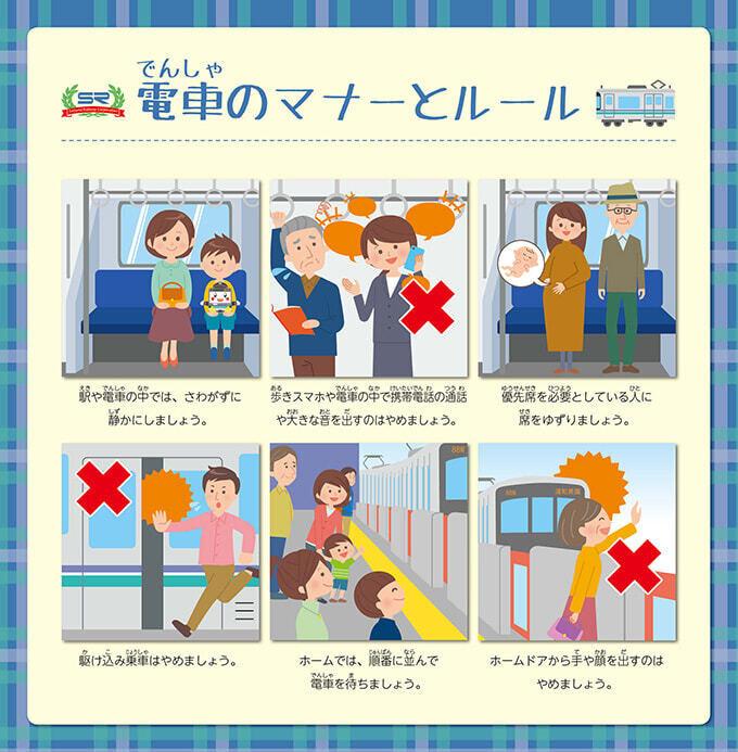 電車のマナーとルール